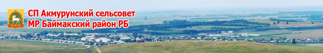 Администрация сельского поселения Акмурунский сельсовет муниципального района Баймакский район — официальный сайт